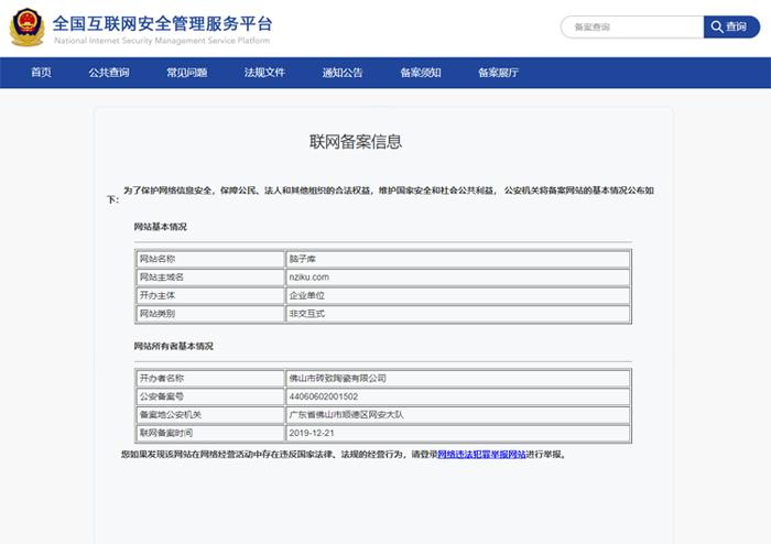 脑子库商标平台是国家工信部与公安部正规备案公司网站