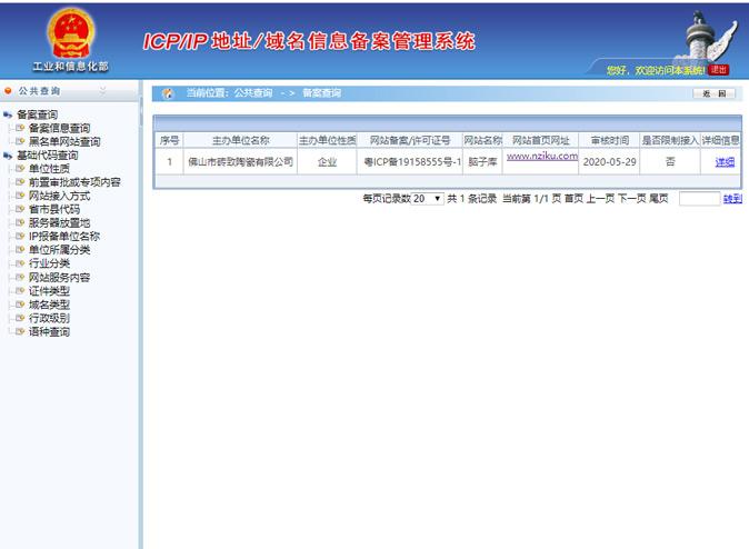 脑子库商标平台是国家工信部与公安部企业认证备案网站